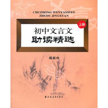 初中文言文助读精选 上册