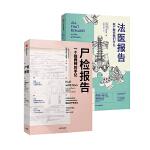 尸检报告+法医报告(套装共2册)