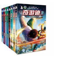 奇游记(1-8册)