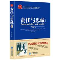 责任与忠诚:升级版/企业管理出版社