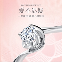 【满减】周大福优雅时尚18K金钻石戒指/结婚钻戒U103445