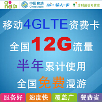 移动4G上网卡 移动流量卡 包半年卡4G网络无线mifi 资费卡 全国12G累计半年卡 累计套餐