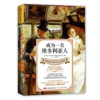 【二手旧书9成新】成为一名维多利亚人:英国维多利亚大时代的秘密, 露丝.古德曼(Ruth Goodman)著 亓贰 9
