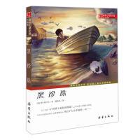 国际大奖小说・升级版--黑珍珠新蕾出版社