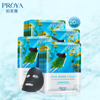 珀莱雅(PROYA)墨角藻净化保湿炭黑面膜25ml*20片