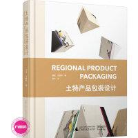 土特产品包装设计 近百个优秀商品案例食品包装设计书籍 广西师范大学出版社