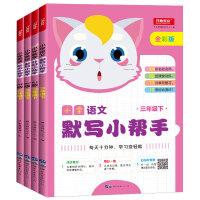 小学小帮手 数学语文英语(共4册)数学计算+语文默写+英语默写+听力 三年级下册 RJ版(人教版) 全彩版 同步教材
