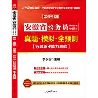 中公教育2019安徽省公务员考试用书专业教材真题模拟全预测行政职业能力测验