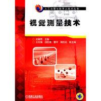 【新书店正版】视觉测量技术 迟健男 机械工业出版社 9787111346876