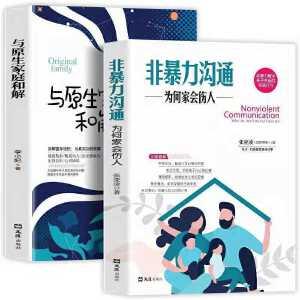正版2册 与原生家庭和解+非暴力沟通 为何家会伤人儿童教育心理学 如何修补性格缺陷 疗愈心理学书籍 童年创伤和解心理学畅销书籍