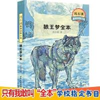 狼王梦全本(沈石溪激情动物小说)