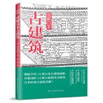图解日本古建筑(手绘详解样式细部,探访古建独特魅力)