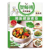 【旧书9成新】【正版现货包邮】贺师傅天天美食: 清新健康素食 加贝 译林出版社
