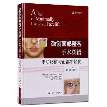 微创面部整容手术图谱 脂肪移植与面部年轻化 显微外科学 整形外科手术 上海科学技术出版社出版 精装正版