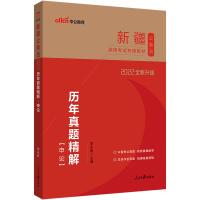 中公教育2020新疆公务员考试用书历年真题精解申论
