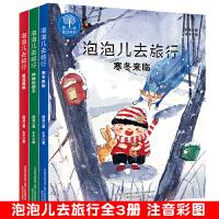 全套3册泡泡儿去旅行书 注音美绘 薛涛 寒冬来临 重返雾都 神秘的朋友 7-9-10-12岁儿童读物一二三年级小学生课