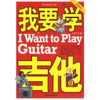 【二手旧书8成新】{包邮}我要学吉他(中学生版)(单书版) 刘传,风华艺校 9787103033081 人民音乐出版社