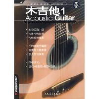 木吉他1【特价活动】