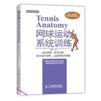 网球运动系统训练 [美]E.保罗・勒特尔(E.Paul R
