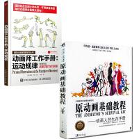 原动画基础教程-动画人的生存手册+动画师工作手册:运动规律 动画绘制方法 动画师生存手册 动画片绘制