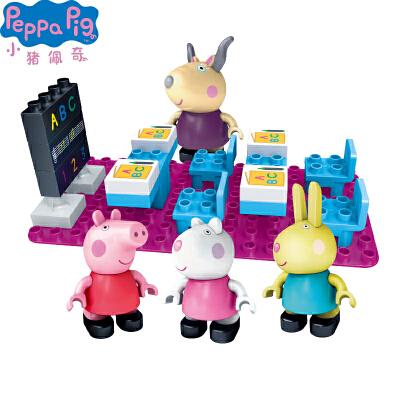 Peppa Pig小猪佩奇儿童玩具 男孩女孩过家家大颗粒拼装积木1-3岁早教启蒙智力场景模型 在学校套装
