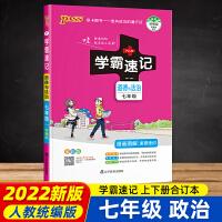 正版 2020pass绿卡图书初一学霸速记初中道德与法治七年级通用版 初一速查速记中学初中生公式定律要点透析中考结业考