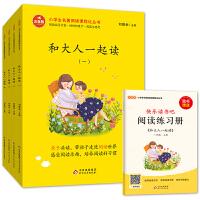 全4册快乐读书吧丛书 和大人一起读注音版儿童文学小学生语文新课标必读书目一年级课外书