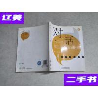 [二手旧书9成新]对话第三代移动通信 /中国通信学会、中兴通讯学?