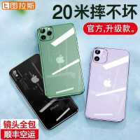图拉斯iPhone11手机壳X苹果11ProMax透明MaxPro防摔XS超薄XR保护套Xmax硅胶摄像头全包镜头高档m