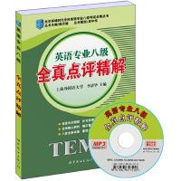 英语专业八级――全真点评精解(书+MP3)  北京环球时代学校英语专业八级考试点睛丛书