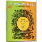 可爱的钢琴古典名曲:《巴斯蒂安钢琴教程》配套曲集(原版引进)