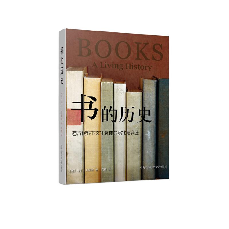 书的历史:西方视野下文化载体的演化与变迁 传统书籍爱好者的盛宴,新兴电子技术拥抱者的灵感来源