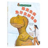 家有恐龙习惯养成图画书・恐龙生病为什么好得快