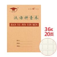 金儿博士36K汉语拼音本(单本装) 学生本 小学生练习本 课业本 作业本 本子 当当自营