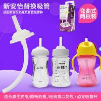 飞利浦奶瓶吸管水杯吸管杯配件 新款弯曲式吸管硅胶软管子a208