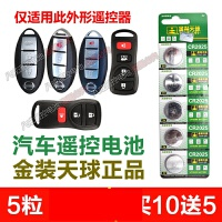 日产尼桑新轩逸 阳光 玛驰途乐汽车钥匙遥控器纽扣电池CR2025