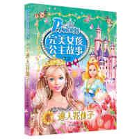 完美女孩公主故事-迷人花仙子彩绘注音版儿童童话故事书