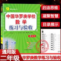 中国华罗庚学校练习与验收二年级数学竞赛辅导练习2年级数学思维开发习题集2022