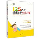 125游戏提升孩子专注力6(高阶)