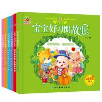2-6岁幼儿习惯养成系列 低幼绘本 宝宝好习惯故事系列绘本故事(全六册)