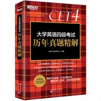 新东方 (2020上)大学英语四级考试历年真题精解