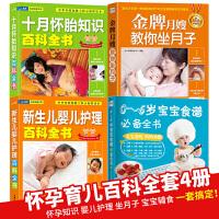 4册孕妇书籍十月怀胎全套知识 坐月子与新生儿 食谱孕期大全 怀孕期孕妈妈必备书 怀孕百科全书 婴儿护理30天适合看的书
