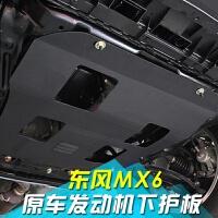 于东风风度MX6下护板MX6发动机保护板底盘防护挡板专车改装 汽车用品 MX6 黑色钛合金