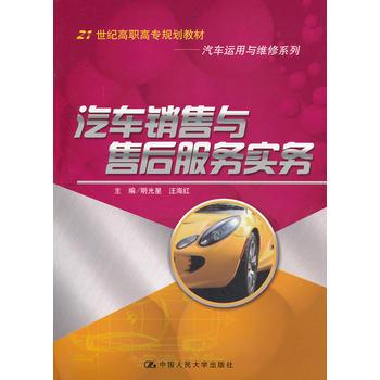 汽车销售与售后服务实务 明光星,汪海红 中国人民大学出版社 书籍正版!好评联系客服有优惠!谢谢!