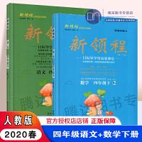 2020春 新领程丛书 新领程小学语文数学四年级下册两本套装 RJ人教版4年级数学语文下册新领程 附带测试卷