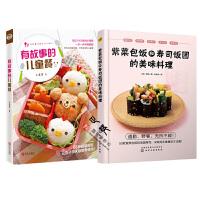 紫菜包�和�鬯撅��F的美味料理+有故事的�和�餐 米�料理紫菜包���F�鬯局谱鞔笕���籍 超萌��F造型�� 蔬菜�u蛋肉�海�r�I�B