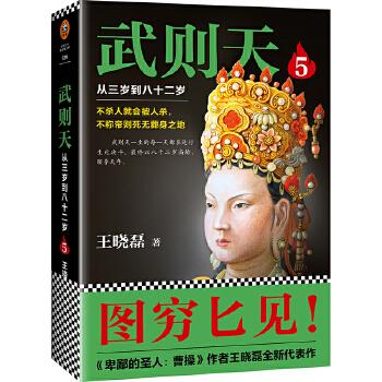 武则天5(pdf+txt+epub+azw3+mobi电子书在线阅读下载)