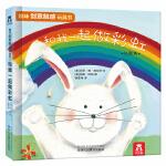 0-3岁趣味创意触感玩具书-和我一起做彩虹