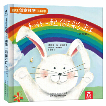 0-3岁趣味创意触感玩具书-和我一起做彩虹 0-3岁  在家就可以玩的蒙氏玩教具!一套用触感玩具帮助幼儿理解数量和颜色的玩具书,还可以帮助宝宝自主入睡!宝宝边摸边思考,颜色数字记得牢。  乐乐趣玩具书