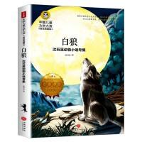 白狼 儿童文学读物小学生三四五六年级7-9-10-12岁课外阅读书籍彩图美绘版青少年必读名著故事书